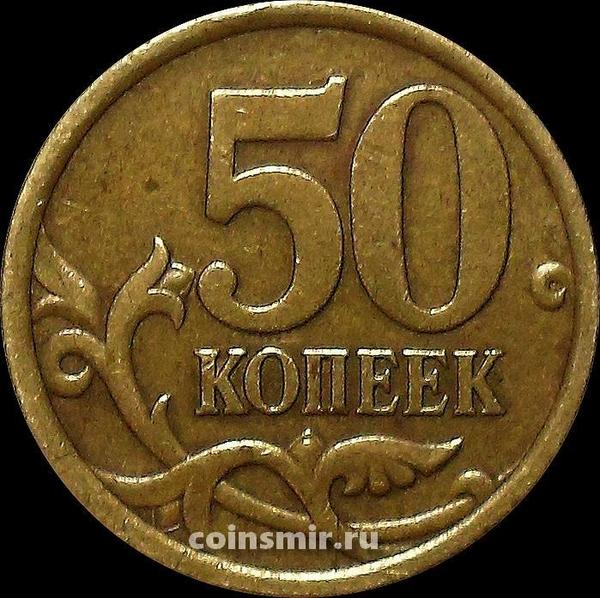 50 копеек 2005 С-П Россия.