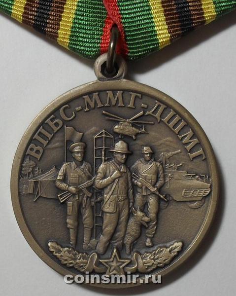 Памятная медаль ДШМГ. В память о службе.