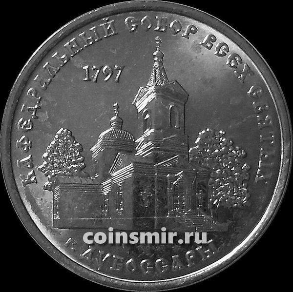 1 рубль 2017 Приднестровье. Кафедральный собор всех Святых. г. Дубоссары.
