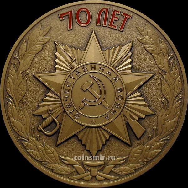 Настольная медаль 70 лет Победы в Великой Отечественной войне. СПМД.