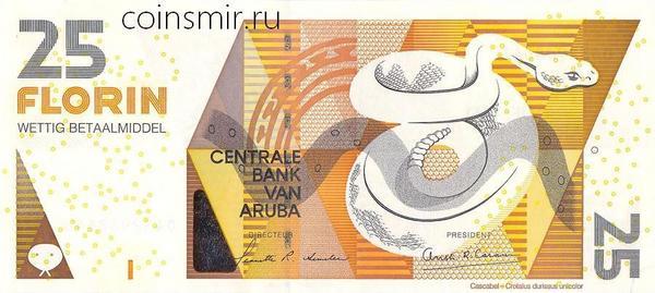 25 флоринов 2003 Аруба.