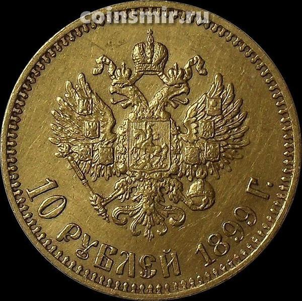 10 рублей 1899  АГ Россия.