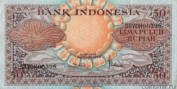 50 рупий 1959 Индонезия.