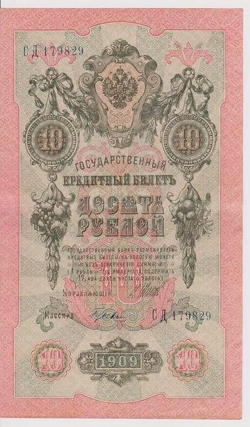 10 рублей 1909 Россия. Подписи: Шипов-Гусев. СД179829