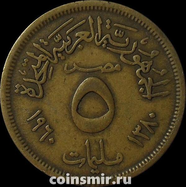 5 милльем 1960  Египет.