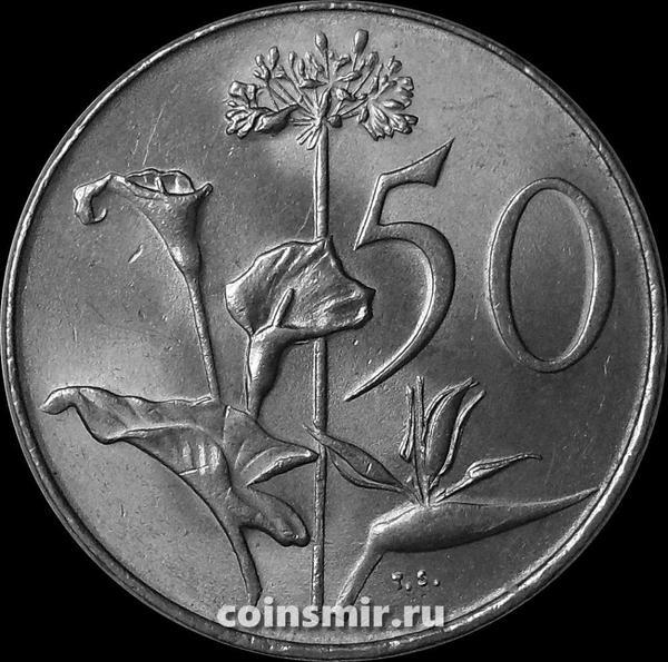 50 центов 1975 Южная Африка. (в наличии 1974 год)