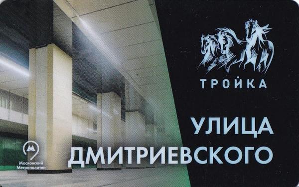 Карта Тройка 2019. Улица Дмитриевского.