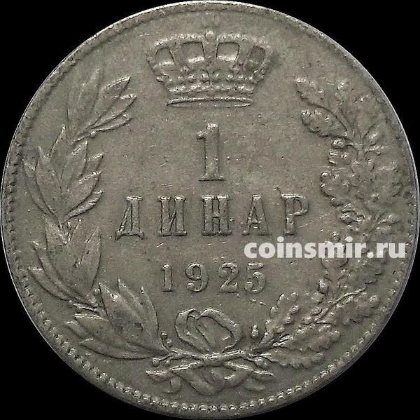 1 динар 1925 Югославия. Без молнии.