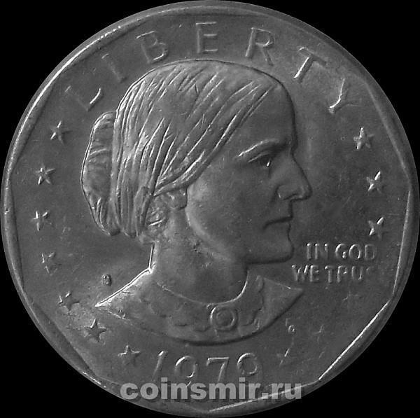 1 доллар 1979 S США. Сьюзен Энтони.