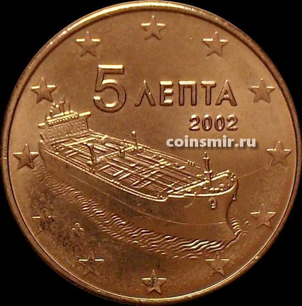 5 евроцентов 2002 Греция. Без отметки монетного двора.