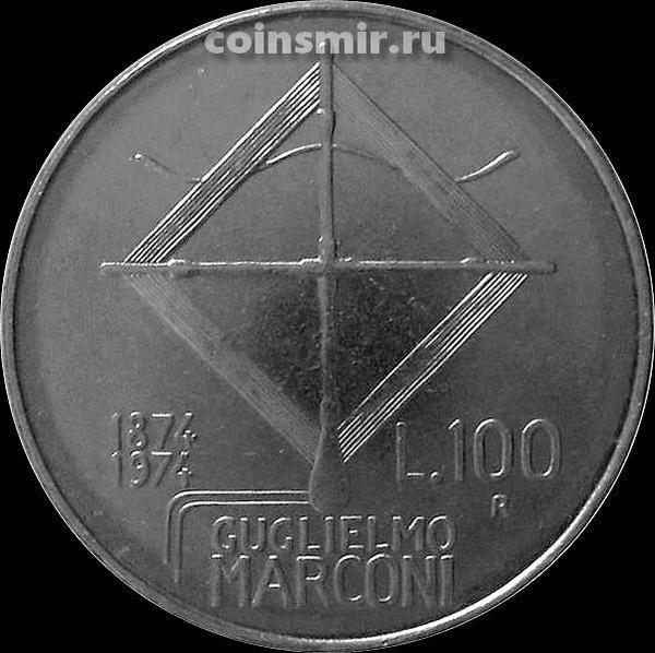 100 лир 1974 Италия. 100 лет со дня рождения Гульельмо Маркони.