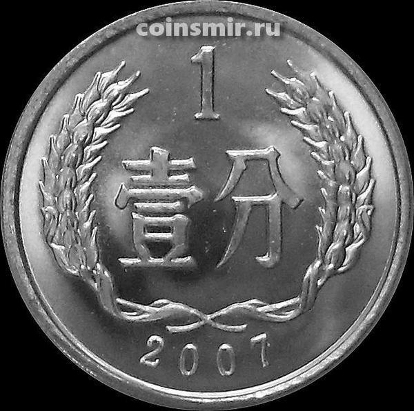1 фынь 2007 Китай.