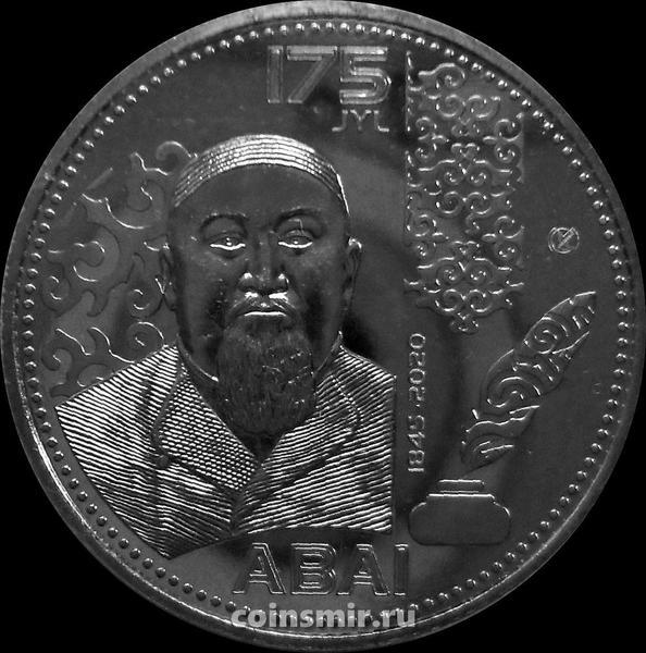 100 тенге 2020 Казахстан. 175 лет со дня рождения Абая Кунанбаева.