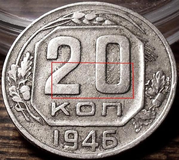 20 копеек 1946 СССР. Брак. Соударение штемпеля.