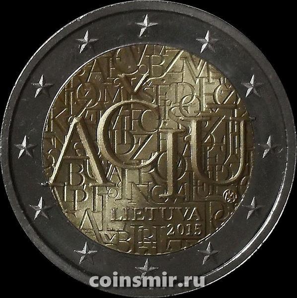 2 евро 2015 Литва. Литовский язык.