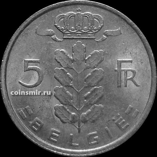 5 франков 1974 Бельгия. BELGIE.