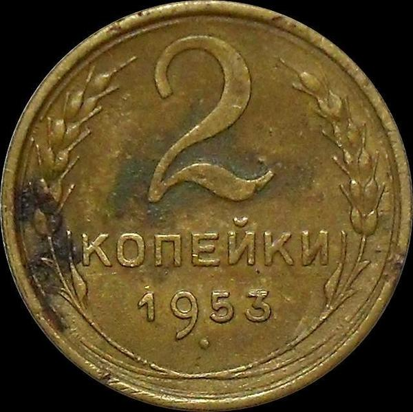 2 копейки 1953 СССР.
