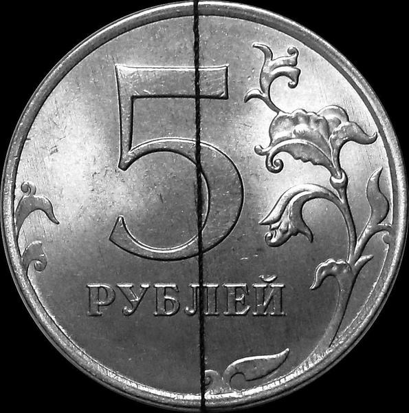 5 рублей 2017 ММД Россия. Брак. Поворот штемпеля.