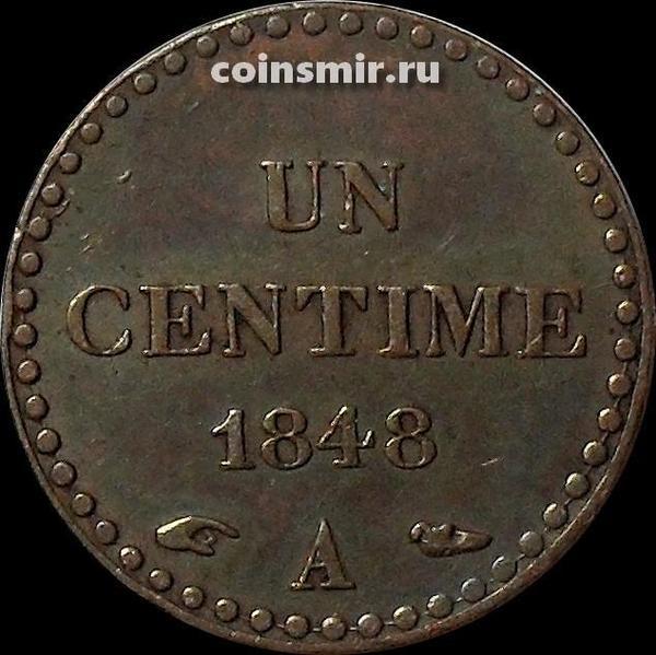1 сантим 1848 А Франция.
