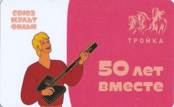 Карта Тройка 2019. Трубадур. 50 лет вместе. Союзмультфильм.