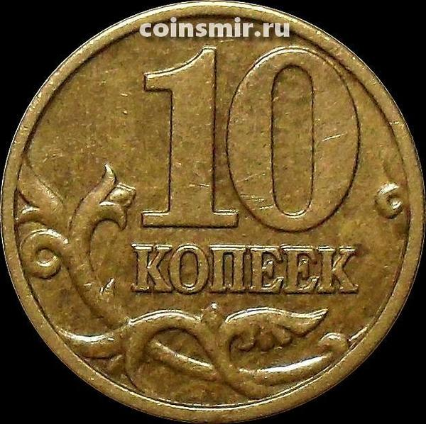10 копеек 2000 м Россия.