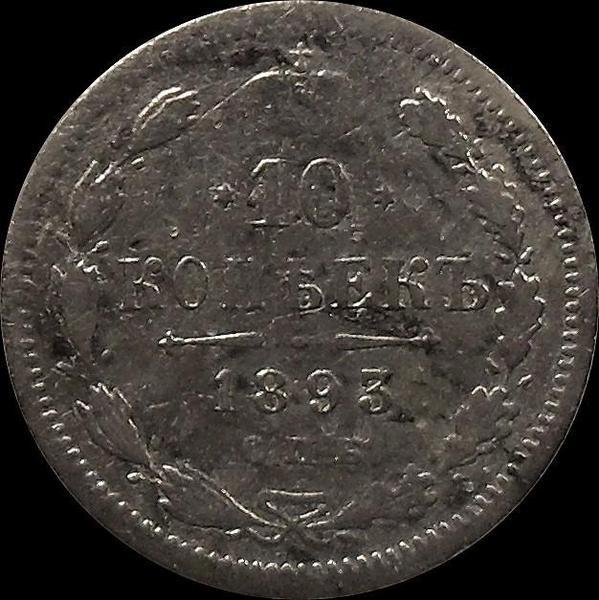 10 копеек 1893 СПБ АГ Россия. Александр III.
