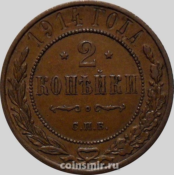 2 копейки 1914 СПБ Россия. Николай II. (1894-1917)