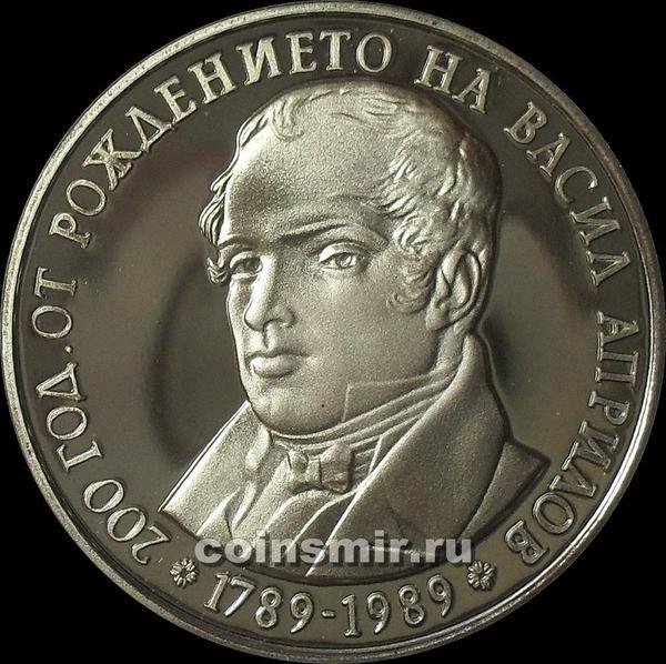5 левов 1989 Болгария. 200 лет со дня рождения Василя Априлова.