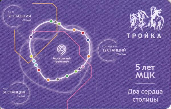 Карта Тройка 2021. 5 лет МЦК.
