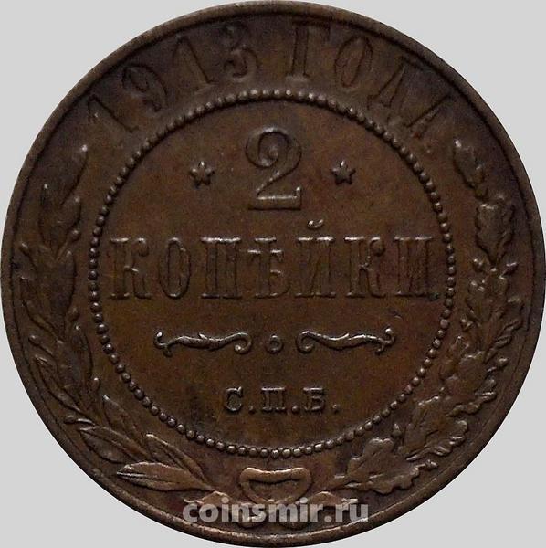 2 копейки 1913 СПБ Россия. Николай II. (1894-1917)