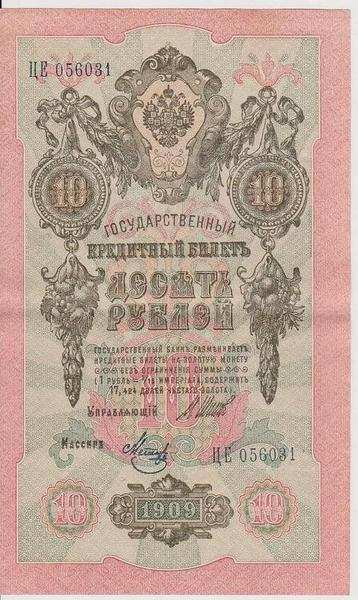 10 рублей 1909 Россия. Подписи: Шипов-Метц. ЦЕ056031