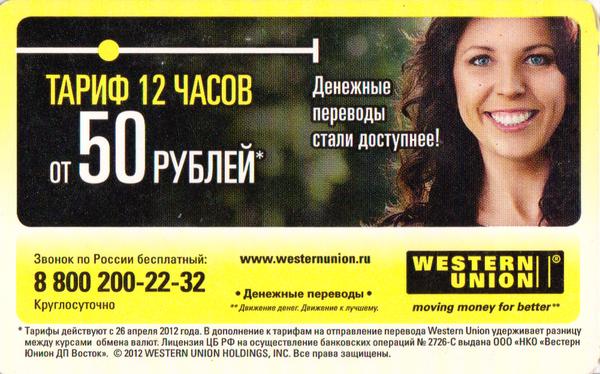 Проездной билет метро 2012 Western Union - «Тариф 12 часов от 50 рублей».