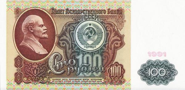 100 рублей 1991 СССР.