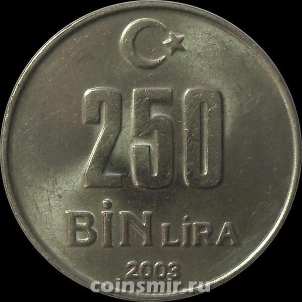 250000 лир 2003 Турция. (в наличии 2004 год)