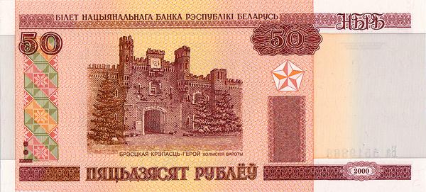 50 рублей 2000 (2010) Беларусь. Серия Ба-2010 год. ПЯЦЬДЗЯСЯТ. Брестская крепость.