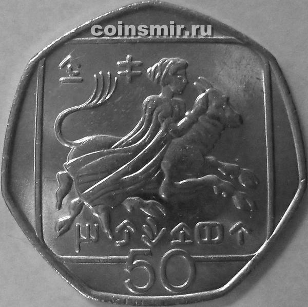50 центов 1998 Кипр.