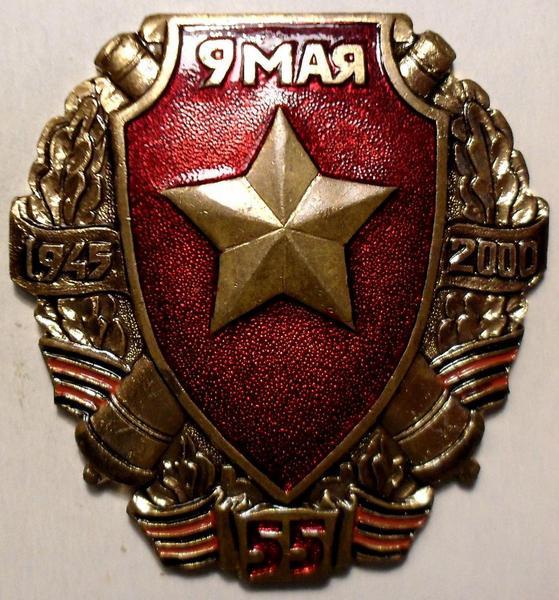 Знак 55 лет Победы 1945-2000 9 мая.