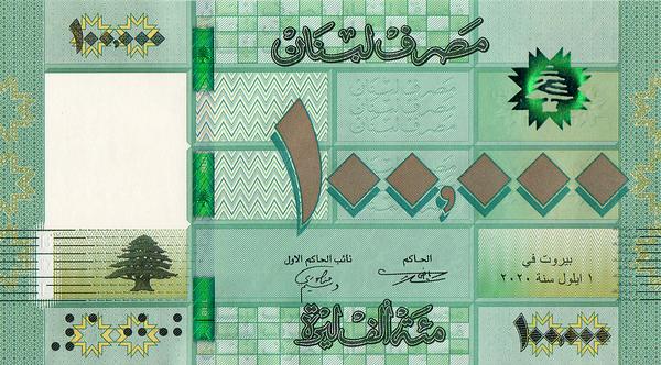 100000 ливров 2020 Ливан.