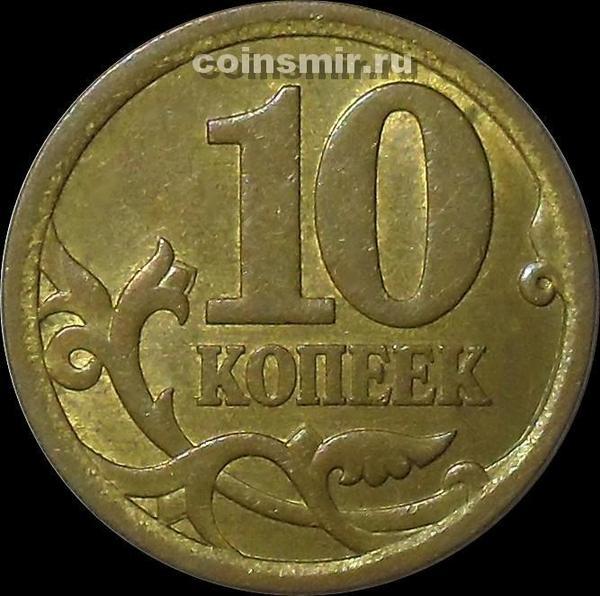 10 копеек 2006 с-п Россия. Магнит. Гурт гладкий.