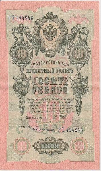 10 рублей 1909 Россия. Подписи: Шипов-С.Бубякин. РТ424246