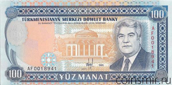 100 манат 1995 Туркменистан.