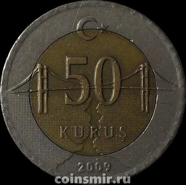 50 куруш 2009 Турция.