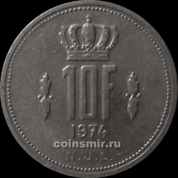 10 франков 1974 Люксембург.