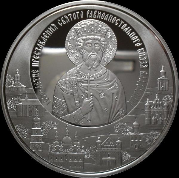 20 рублей 2015 Беларусь. 1000-летие преставления святого равноапостольного князя Владимира.