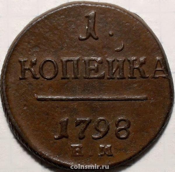 1 копейка 1798 ЕМ Россия. Павел I.