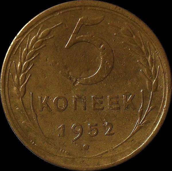 5 копеек 1952 СССР.