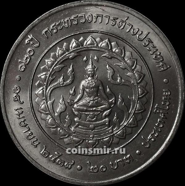 20 бат 1995  Таиланд. 120 лет Министерству иностранных дел.