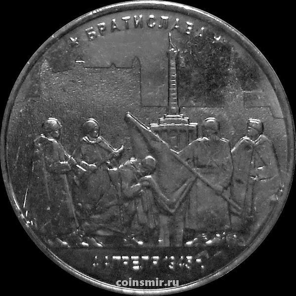 5 рублей 2016 ММД Россия. Братислава. Освобождёна 4 апреля 1945.