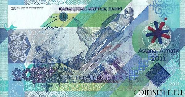 2000 тенге 2011  Казахстан. 7-е зимние Азиатские игры 2011. Серия АА.