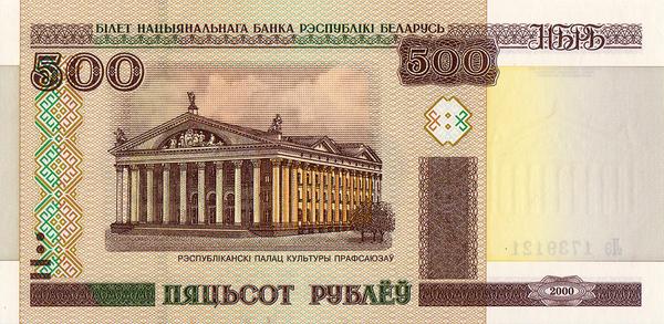 500 рублей 2000 (2011) Беларусь. Серия Лэ-2015 год. Дворец культуры профсоюзов.